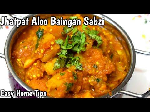 कुकर की 1 सीटी में बनाये स्वादिष्ट आलू बैंगन की सब्जी | Aloo Baingan Ki Sabzi Aloo Baingan Recipe