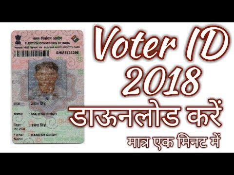VOTER ID CARD 2018 कैसे  download करे मात्र 1 मिनट में