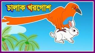 চালাক খরগোশ | Chalak Khargosh | Bengali Story for kids | Bangla cartoon  new | animal story for kids