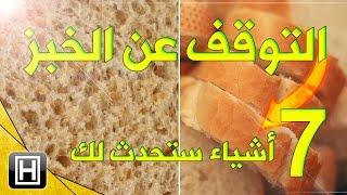 هذا ما يحدث للجسم عند التوقف عن تناول الخبز