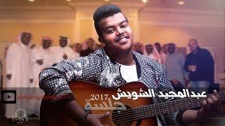 #x202b;عبدالمجيد الشويش - على الوسادة (حصريا) | 2017#x202c;lrm;