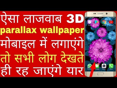 Best 3D parallax wallpaper app for Android mobile