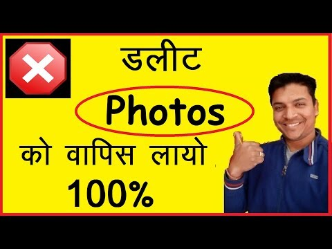 How To Recover Deleted Photo 100% Any Android  | How To Recover Mobile Data | Hindi | Mr.Growth❤❤🙂