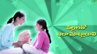 How to Talk to Children's (పిల్లలతో ఎలామాట్లాడాలి) Story For Kids || Telugu Moral Stories