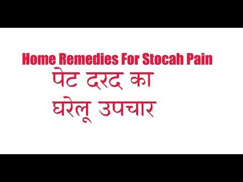 पेट दर्द के लिए घरेलु उपचार  || Pet Dard Ka Ilaj Hindi me / Home Remedies For Stomach pain