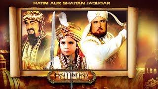 HATIMTAI || HINDI SERIES || PART 05 || LODI FILMS || AFZAL AHMED KHAN ||