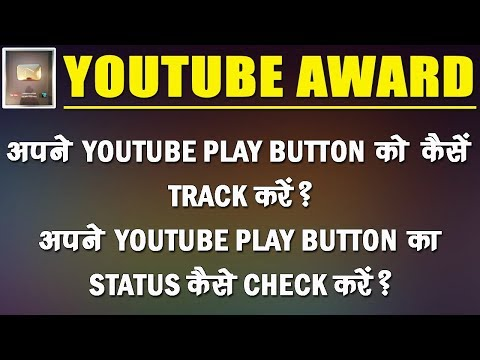 How To Track YouTube Play Button - YouTube Awards