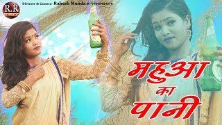 महुआ का पानी | Mahuwa Ka Pani | New Nagpuri Song Video 2018 | Sadri Nagpuri Song 2018