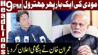 PM Imran Khan Lashes out on Modi | Headlines & Bulletin 9 PM | 14 November 2019 | Express News
