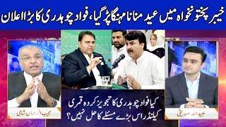 Nuqta e Nazar with Mujeeb Ur Rehman Shami & Ajmal Jami | 04 June 2019 | Dunya News