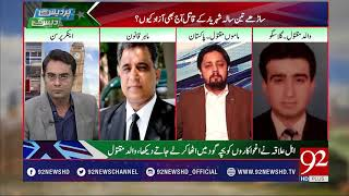 Asad Ullah Khan : Any hope of justice for 3 years child nd and his parents?- 16 January 2018