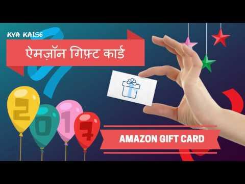 Amazon Gift Card. Amazon Gift Card kya hai? Kaise bheje? ऐमज़ॉन गिफ़्ट कार्ड क्या है? कैसे भेजें?
