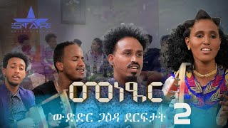 New Eritrean program 2020// Menetser /awedeamet//መደብ መነጸር - ንኹሉ ማሕበራዊ ሂወት እትድህስስ መደብ- part 10
