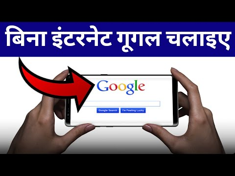 Access Websites Without Internet Connection On Android by itech | No Internet Connect No ROOT