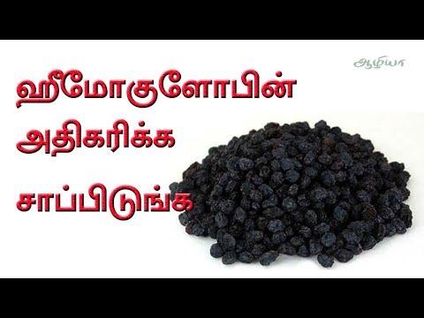 ஹீமோகுளோபின் அதிகரிக்க |  Haemoglobin count increase | Increase Haemoglobin count in Tamil