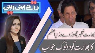 Raey Apni Apni | Differences with Pakistan is Modi