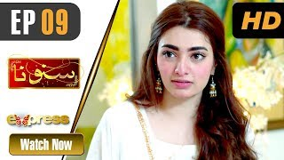 Pakistani Drama   Suno Na - Episode 9   Express TV Dramas   Yasir Ali, Nawal Saeed, Mahi Baloch