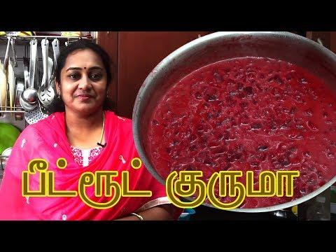 பீட்ரூட் குருமா | Beetroot Kurma Recipe in Tamil by Gobi Sudha | Beetroot Kulambu