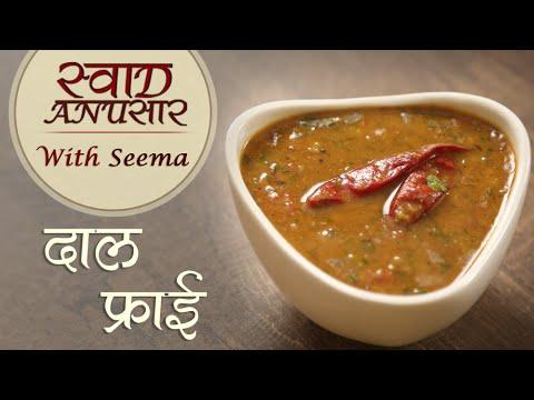 Dal Fry Recipe In Hindi - दाल फ्राई  | Restaurant Style Dal Recipe | Swaad Anusaar With Seema