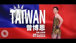 曾博恩 x DJ Hauer -【TAIWAN】| Official Music Video