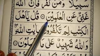 40th Ruku | Surah Baqara | Aayat no 283 ke baad | Word To