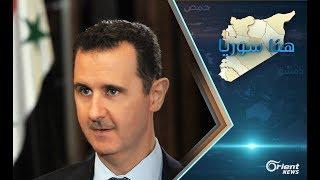 لن تتوقع النتيجة.. استطلاع صادم عن شعبية بشار الأسد بين مؤيديه #هنا_سوريا