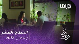 مسلسل الخطايا العشر - الحلقة 4 - قبل الزفاف يظهر بخل الزوج.. مشهد كوميدي #رمضان_يجمعنا
