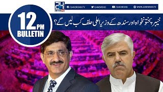 Oath-taking Ceremonies Of KPK & Sindh CMs | News Bulletin | 12:00 PM | 17 August 2018 | 24 News Hd