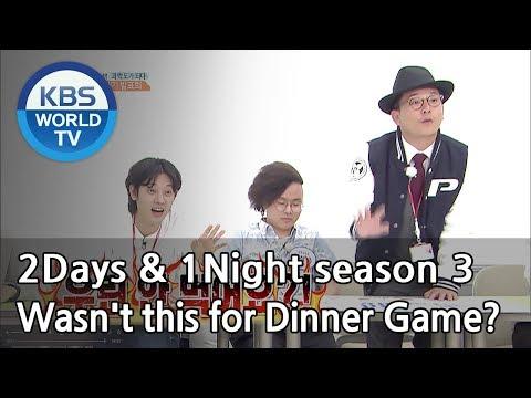 Not Dinner Game? We're not eating?? [2Days & 1Night Season 3/2018.05.27]