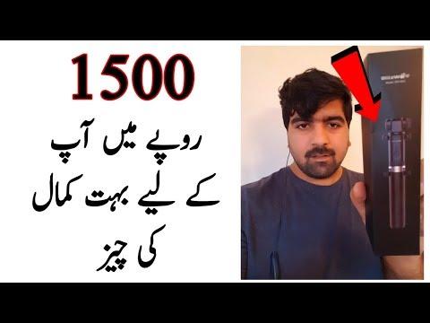 BlitzWolf Wireless Tripod & Selfie Stick Unboxing & Review in Urdu