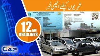 News Headlines | 12:00 AM | 21 Oct 2018 | City 42