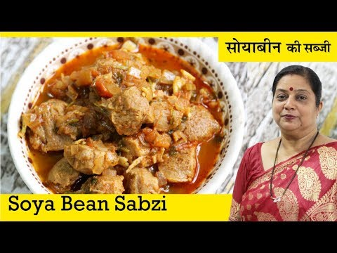 Restaurant Style Soya Bean Sabzi | सोयाबीन सब्जी | Recipe by Archana In Hindi | Soya Chunks Curry