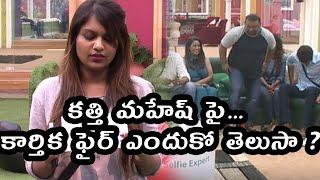 Bigg Boss Telugu : Kathi Karthika Trolls Katthi Mahesh | Filmibeat Telugu
