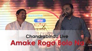 Amake Roga Bolo Na || Chandrabindu Live