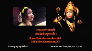 Hanuman Chalisa - Sooryagayathri