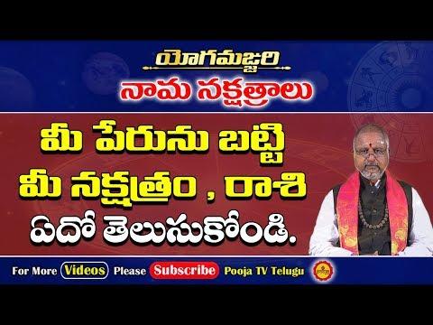 నామ నక్షత్రాలు | Nama Nakshatralu | Nama Nakshatra Table In Telugu | Yoga Manjari | Nakshatram Names