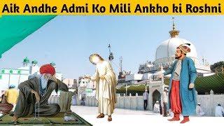 Badshah Aurangzeb Alamgir aur Aik Fakir at Ajmer Sharif Dargah