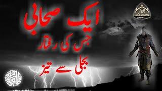 Ek Sahabi Ki Raftar Bijli Se Tezz (Molana Tariq Jameel Saheb)