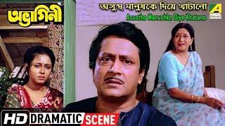 Asustho Manushke Diye Khatano , Dramatic Scene , Sabitri , Ranjit , Chumki