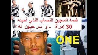 سكس و جنس عربي - قصة السجين النصاب اللذي أحبته 30 إمرأة   -  و  سر حبهن  له ؟