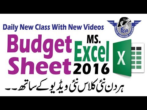 Budget sheet in excel || how to make budget sheet in excel || create budget sheet in hindi urdu
