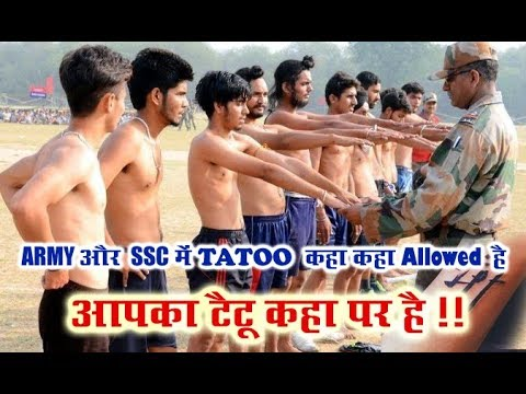 SSC Gd and Indian Army and all Police Tatto policy !! सेना भर्ती में टैटू कहा कहा Allowed है