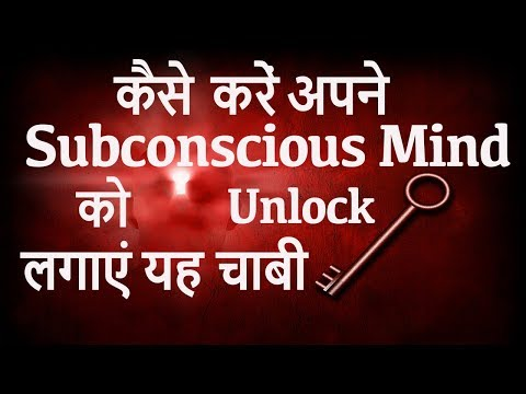 How to unlock your subconscious mind?