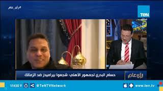 عمرو عبد الحميد عن فيديو حسام البدري : العلاقة مش قد كدة بين بيراميدز والأهلي