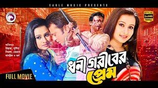 Dhoni Goriber Prem | Bengali Movie 2018 | Riaz | Purnima | Don | Romantic Movie 2018