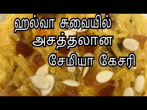 சேமியா கேசரி | Semiya Kesari Recipe in Tamil | Semiya Halwa Kesari