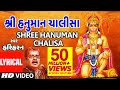 Download હનુમાન ચાલીસા - હરિહરન || HANUMAN CHALISA (Gujarati Lyrical) By HARIHARAN MP3,3GP,MP4