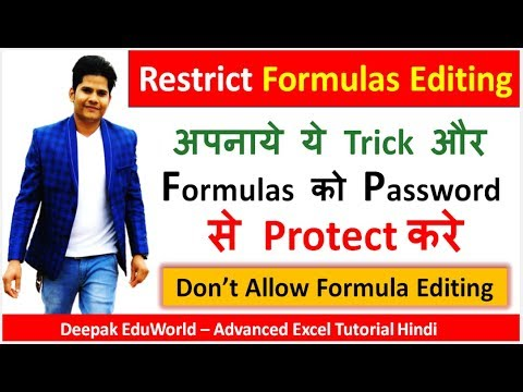 How To Protect Cells That Contain Formulas In Excel HINDI