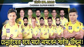 ধোনীর দল চেন্নাই সুপার কিংসে জায়গা হবে কি সাইফ উদ্দিনের? |  Mohmmad saifuddin want to play in ipl