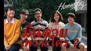 Download ″สปอยล์เอามันส์ !!!″ Homestay โฮมสเตย์ Video
